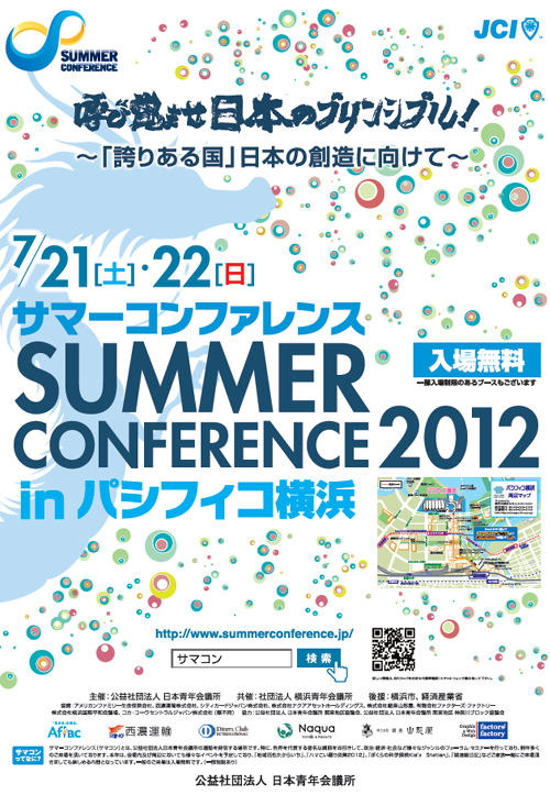 summcon2012_01.jpg